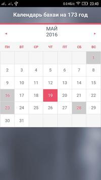 Календарь бахаи poster