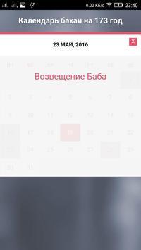 Календарь бахаи apk screenshot