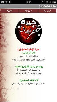 خيرة الإمام الصادق (ع) poster