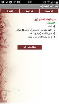 خيرة الإمام الصادق (ع) apk screenshot