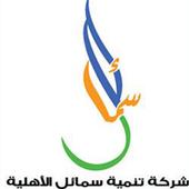 شركة تنمية سمائل الأهلية icon