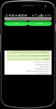 شركة تنمية سمائل الأهلية apk screenshot
