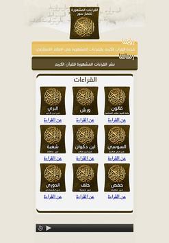 القراءات المشهورة للقرآن apk screenshot