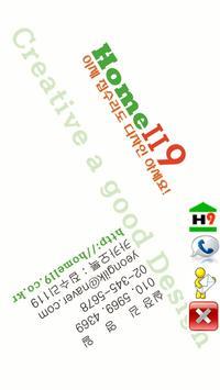 집수리 인테리어 홈119 poster
