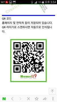 집수리 인테리어 홈119 apk screenshot