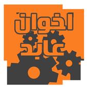 اخوان عابد icon