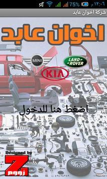 اخوان عابد apk screenshot