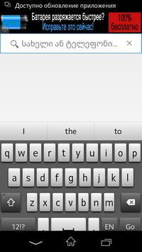 SMS qartulad apk screenshot