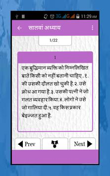Chanakya Niti apk screenshot