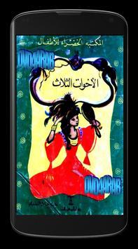 الأخوات الثلاث - قصص أطفال poster