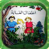 قصة أطفال الغابة icon