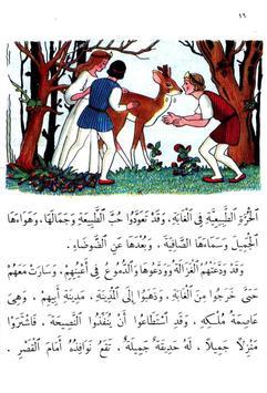 قصة أطفال الغابة apk screenshot