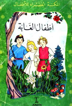 قصة أطفال الغابة poster