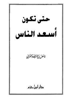 كتاب حتي تكون أسعد الناس poster
