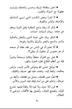 كتاب حتي تكون أسعد الناس apk screenshot
