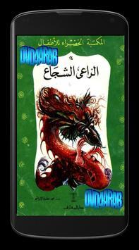قصة الراعي الشجاع - قصص أطفال poster