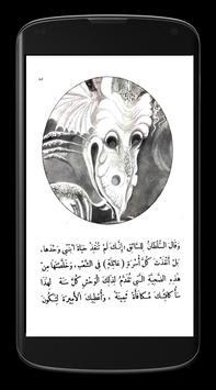 قصة الراعي الشجاع - قصص أطفال apk screenshot