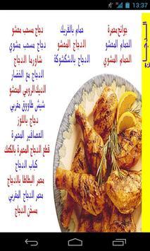 موسوعة الطبخ الدجاج poster