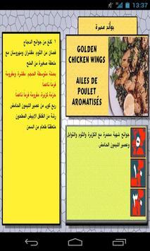 موسوعة الطبخ الدجاج apk screenshot