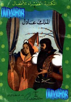 قصة الملك العادل poster