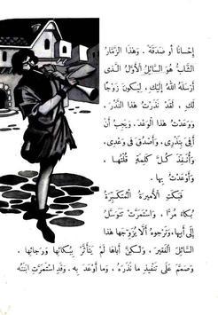 قصة الملك العادل apk screenshot