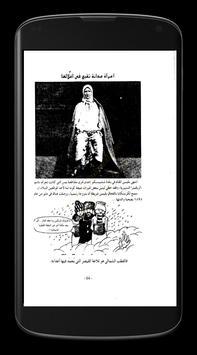 لينين والثورة الروسية apk screenshot