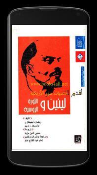 لينين والثورة الروسية poster