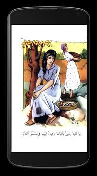 الأنف العجيب - قصص أطفال apk screenshot