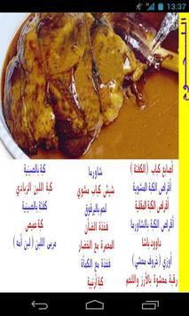 موسوعة الطبخ - اللحوم poster