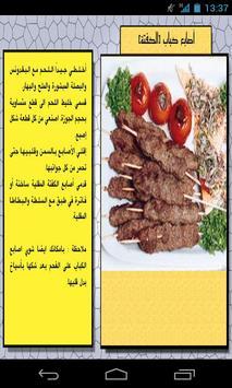 موسوعة الطبخ - اللحوم apk screenshot