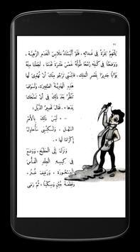 قصة قصير الذيل قصص أطفال apk screenshot