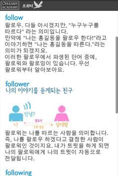 오이런 아카데미 - 트위터 apk screenshot