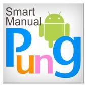 안드로풍 기본 편 - 스마트 매뉴얼 icon