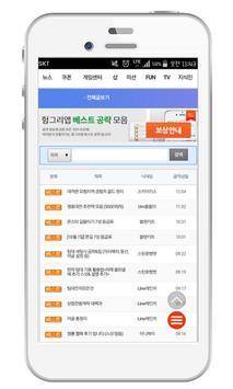 아쿠아팡팡 백과사전 apk screenshot