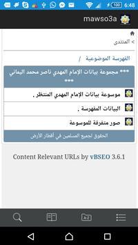 موسوعة بيانات الإمام المهدي poster