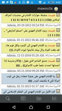 موسوعة بيانات الإمام المهدي apk screenshot