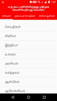 Tamil NewsPaper All News Paper apk screenshot