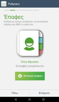 COSMOTE SMILE SMARTPHONE apk screenshot