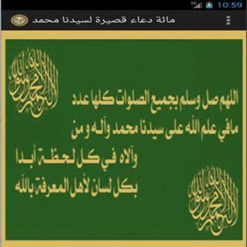 مائة دعاء قصيرة لسيدنا محمد apk screenshot