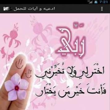 ادعيه و آيات للحمل apk screenshot