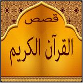 قصص القرآن الكريم icon