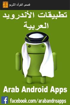 قصص القرآن الكريم poster