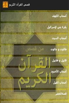 قصص القرآن الكريم apk screenshot