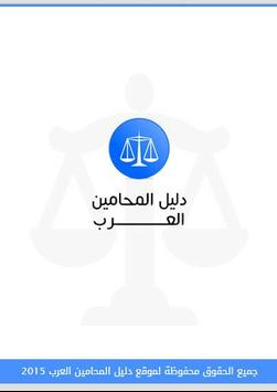 دليل المحامين poster