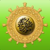 Noble Names of Prophet(PBUH) icon