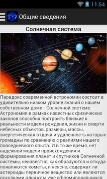 Астрономия poster