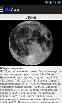 Астрономия apk screenshot