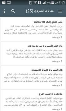 علاء الاسواني apk screenshot