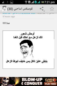 اساحبي - Asa7be apk screenshot