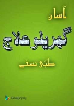 Asan Gharelu Ilaj poster